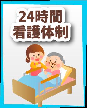 名古屋市内の24時間看護体制の老人ホーム