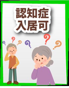 名古屋市内の認知症可の老人ホーム