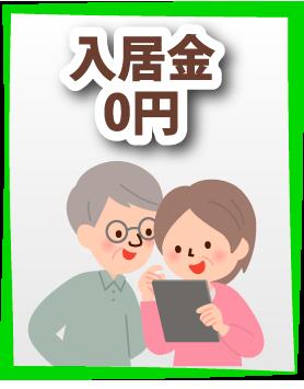 名古屋市内の入居金0円の老人ホーム
