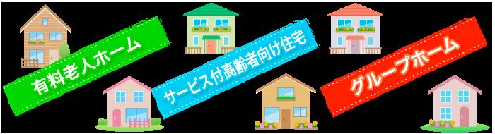 名古屋老人ホームナビ