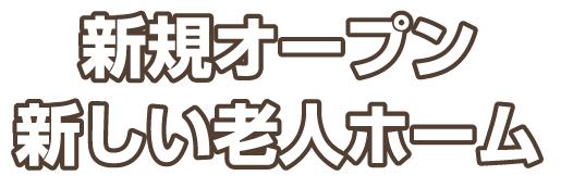 愛知県名古屋市の老人ホーム・介護施設を探す