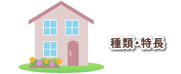 名古屋市の介護施設の種類・特長メリット・デメリット