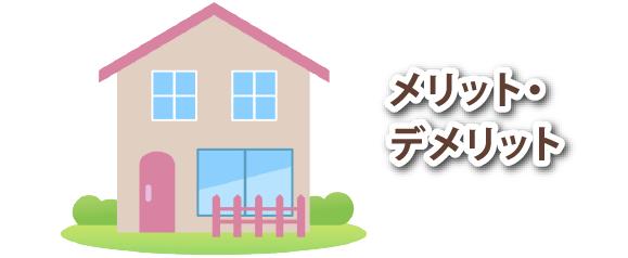 名古屋市の介護施設の選び方