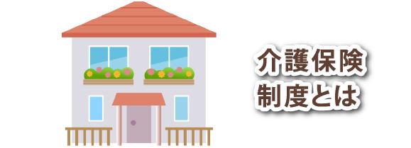 名古屋市の介護施設の介護保険制度とは