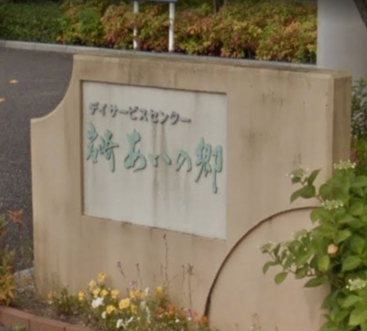 小牧市 特別養護老人ホーム(特養) 特別養護老人ホーム岩崎あいの郷の写真