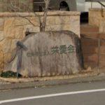 名古屋市中川区 特別養護老人ホーム(特養) 特別養護老人ホーム第2共愛の里の写真