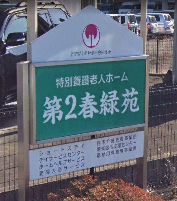 春日井市 特別養護老人ホーム(特養) 特別養護老人ホーム第2春緑苑の写真