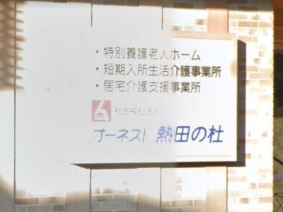 名古屋市熱田区_特別養護老人ホーム(特養)_特別養護老人ホーム オーネスト熱田の杜の写真