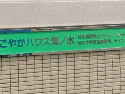 名古屋市緑区 特別養護老人ホーム(特養) 特別養護老人ホーム なごやかハウス滝ノ水の写真