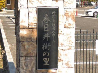 春日井市 特別養護老人ホーム(特養) 特別養護老人ホーム春日井樹の里の写真