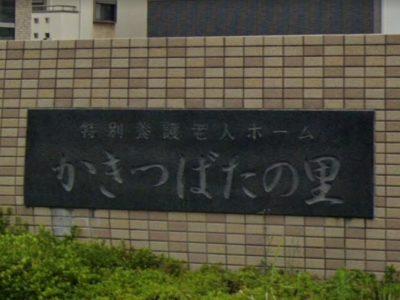 名古屋市緑区 特別養護老人ホーム(特養) 特別養護老人ホーム かきつばたの里の写真