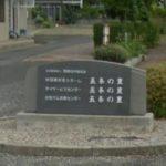 北名古屋市 特別養護老人ホーム(特養) 特別養護老人ホーム五条の里の写真