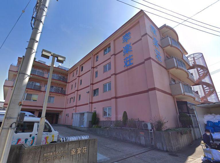 名古屋市港区 特別養護老人ホーム(特養) 特別養護老人ホーム幸楽荘の写真