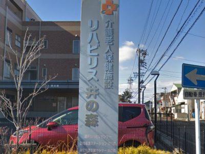 名古屋市天白区 介護老人保健施設(老健) 介護老人保健施設 リハビリス井の森の写真