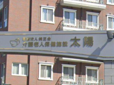 名古屋市千種区 介護老人保健施設(老健) 医療法人 純正会 介護老人保健施設 太陽の写真