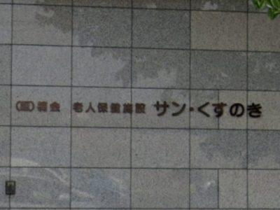 名古屋市北区 介護老人保健施設(老健) 介護老人保健施設 サン・くすのきの写真