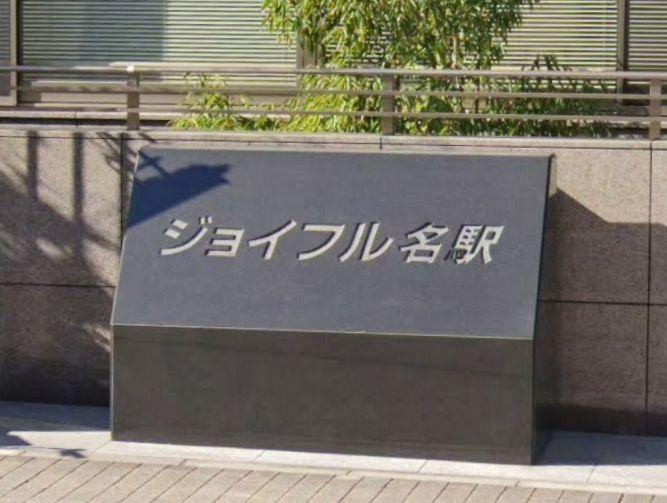 名古屋市中村区 介護老人保健施設(老健) 介護老人保健施設 ジョイフル名駅の写真