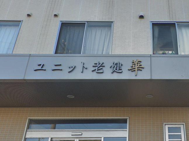 名古屋市中川区 介護老人保健施設(老健) ユニット老健 華の写真