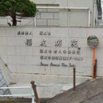 日進市 介護療養型医療施設(療養病床) 医療法人福友会 福友病院の写真