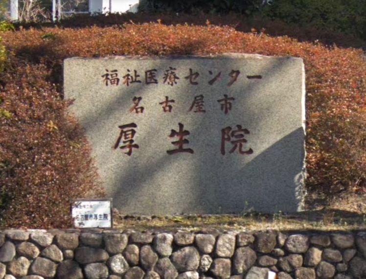 名古屋市厚生院