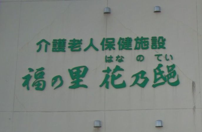 名古屋市中村区 介護老人保健施設(老健) 介護老人保健施設 福の里 花乃邸の写真