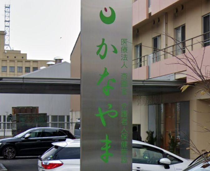 名古屋市熱田区 介護老人保健施設(老健) 介護老人保健施設 かなやまの写真