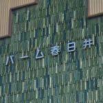 春日井市 介護老人保健施設(老健) パーム春日井の写真