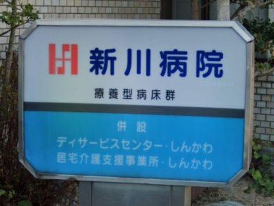 清須市 介護療養型医療施設(療養病床) 医療法人眞清会 新川病院の写真