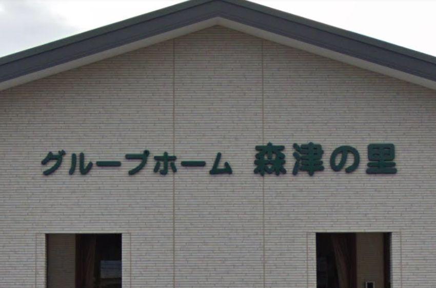 弥富市 グループホーム グループホーム森津の里の写真