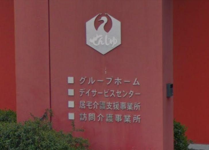 犬山市 グループホーム グループホーム せんじゅの写真