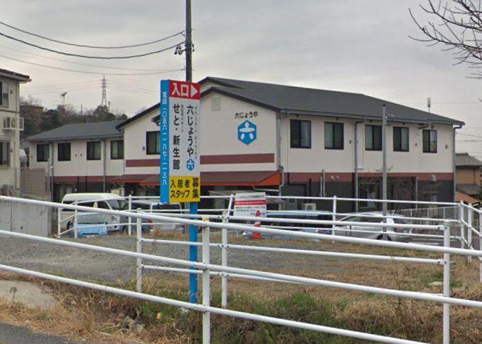 瀬戸市 グループホーム グループホーム 六じょうやの写真