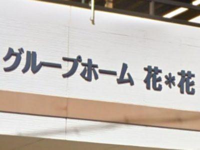 稲沢市 グループホーム グループホーム花*花の写真