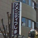 津島市 介護老人保健施設(老健) 老人保健施設 第一アメニティつしまの写真