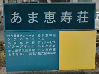 あま市 特別養護老人ホーム(特養) 特別養護老人ホームあま恵寿荘の写真