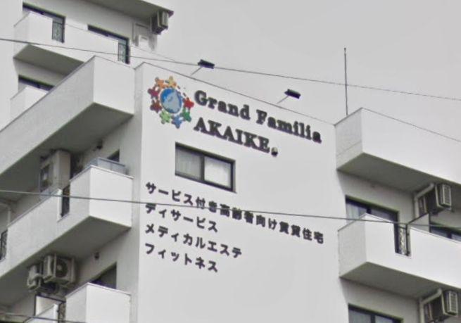 日進市 サービス付高齢者向け住宅 グランドファミリア赤池の写真