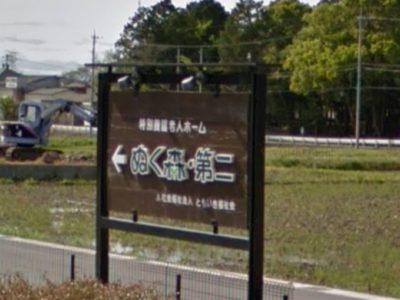 犬山市 特別養護老人ホーム(特養) 特別養護老人ホームぬく森・第二の写真