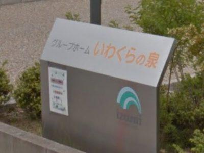 岩倉市 グループホーム グループホームいわくらの泉の写真