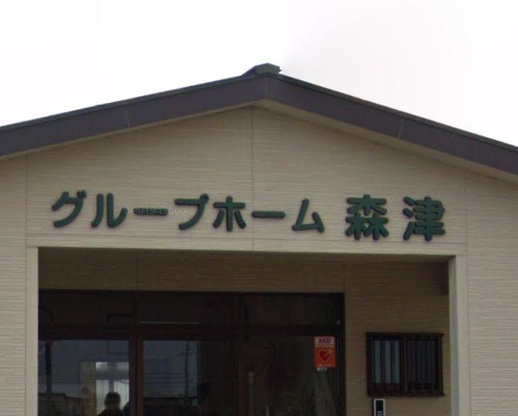 弥富市 グループホーム グループホーム森津の写真