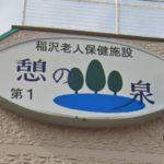 稲沢市 介護老人保健施設(老健) 医療法人回精会 稲沢老人保健施設第1憩の泉の写真