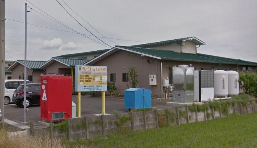 弥富市 グループホーム グループホームどんぐりの里の写真