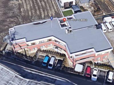 津島市 グループホーム 恵寿荘認知症対応型共同生活介護事業所