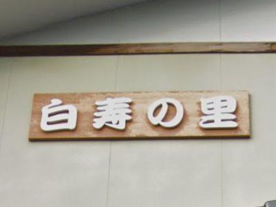 稲沢市 グループホーム グループホーム「白寿の里」の写真