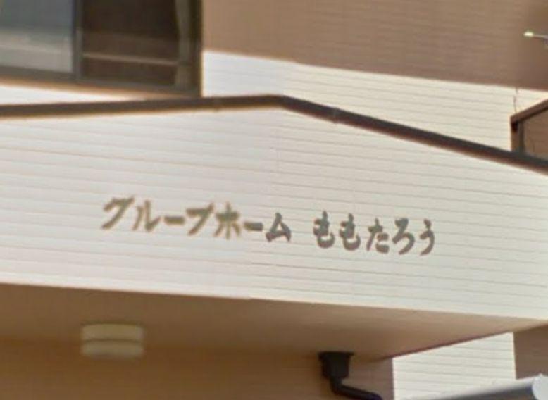 稲沢市 グループホーム グループホーム ももたろうの写真