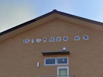 岩倉市 サービス付高齢者向け住宅 ゆうゆう倶楽部 岩倉の写真