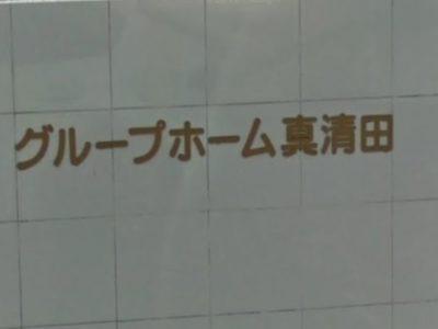 一宮市 グループホーム グループホーム真清田の写真