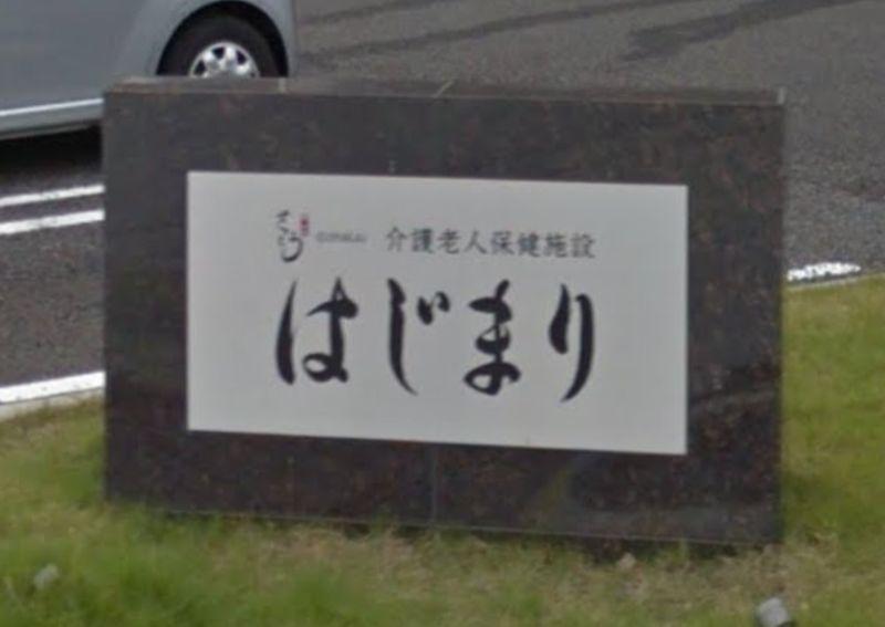 江南市 介護老人保健施設(老健) 介護老人保健施設 はじまりの写真