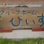 豊明市 グループホーム グループホーム ぴぃすの写真