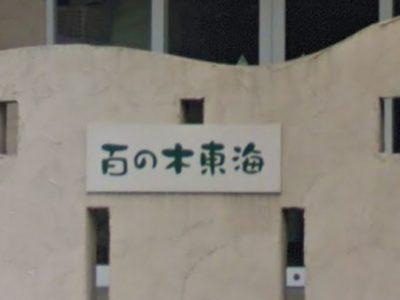 東海市 グループホーム グループホーム百の木東海の写真