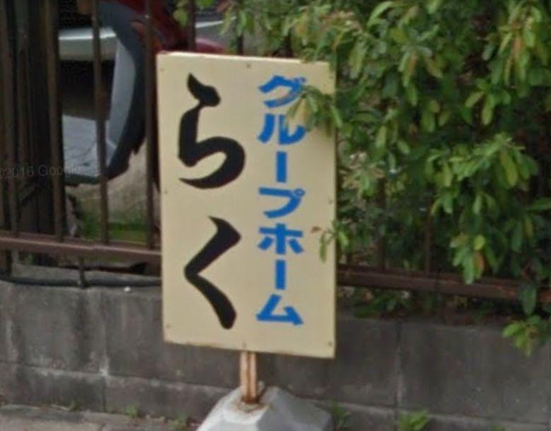 瀬戸市 グループホーム グループホーム らくの写真