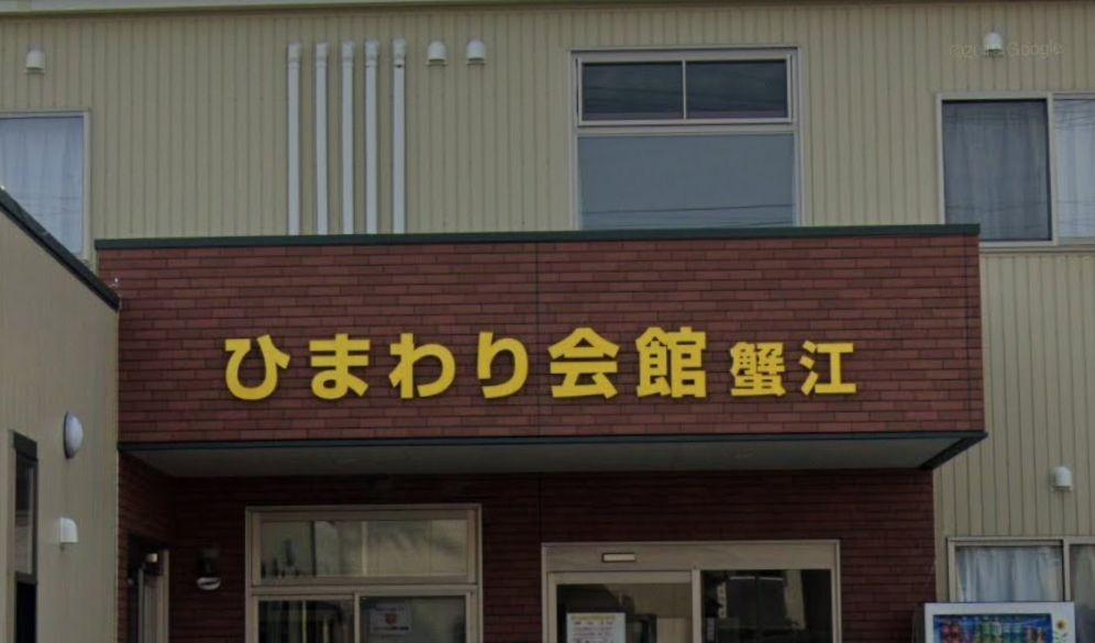 ひまわり会館 蟹江桜